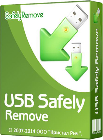 USB Safely Remove + Ключ